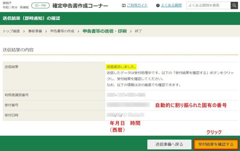 「送信結果の確認」画面
