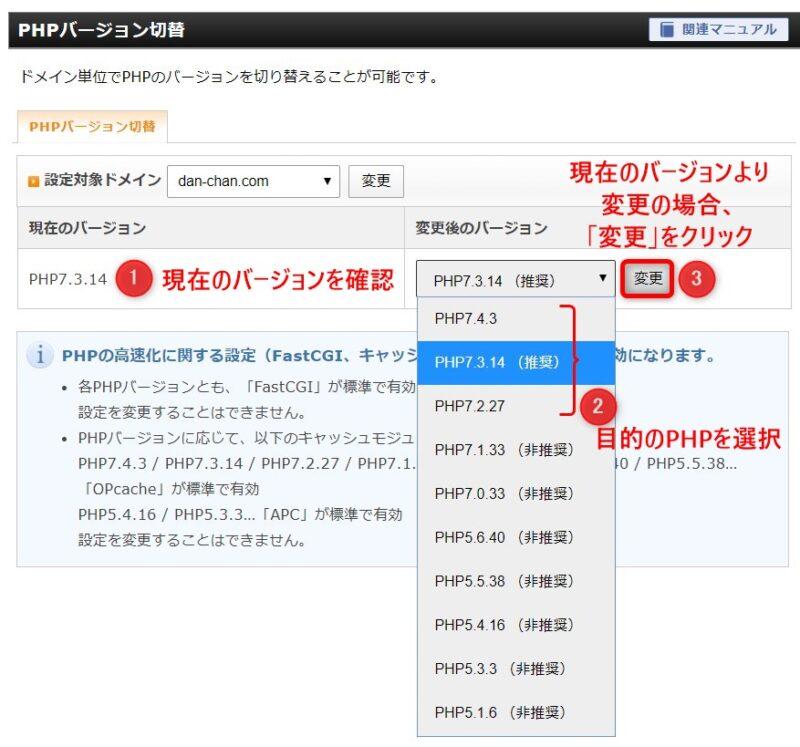 Xserver PHPバージョン切替画面