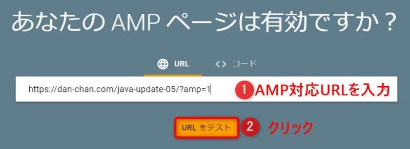 AMP Testの入力画面