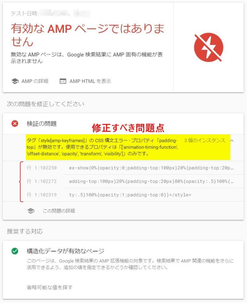 AMP Testの出力結果