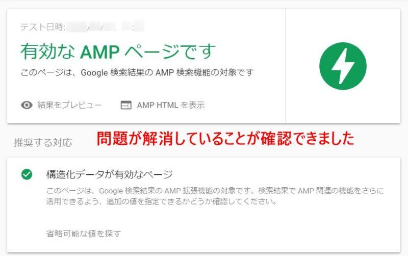 AMP Testの出力結果(エラー改善の検証)