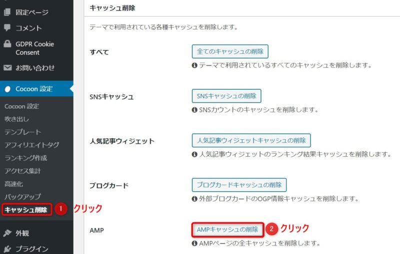 WordPress「CoCoon設定」よりAMPキャッシュの削除