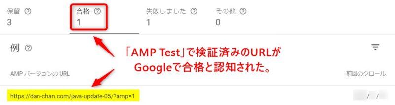 Google Search ConsoleのAMPエラー(合格:その1)