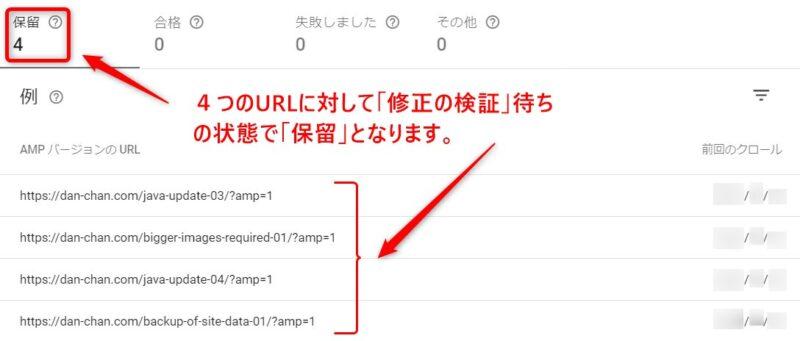 Google Search ConsoleのAMPエラー修正の検証(その2)