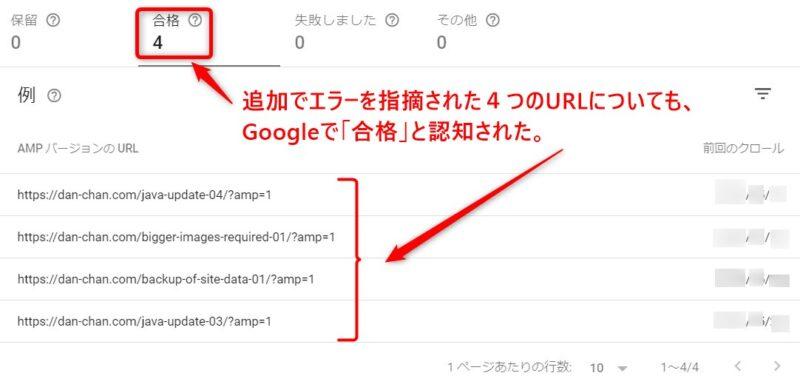 Google Search ConsoleのAMPエラー(合格:その2)