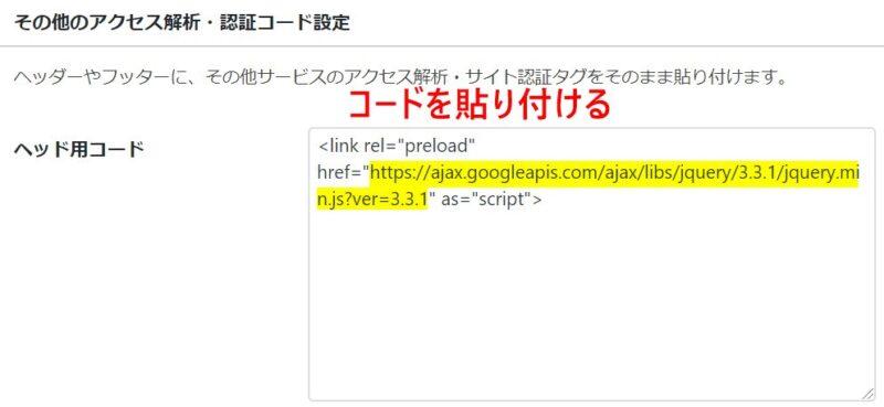 「Preload」 コードの入力例
