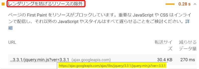 「PageSpeed Inisight」出力結果:レンダリングを妨げるリソース例