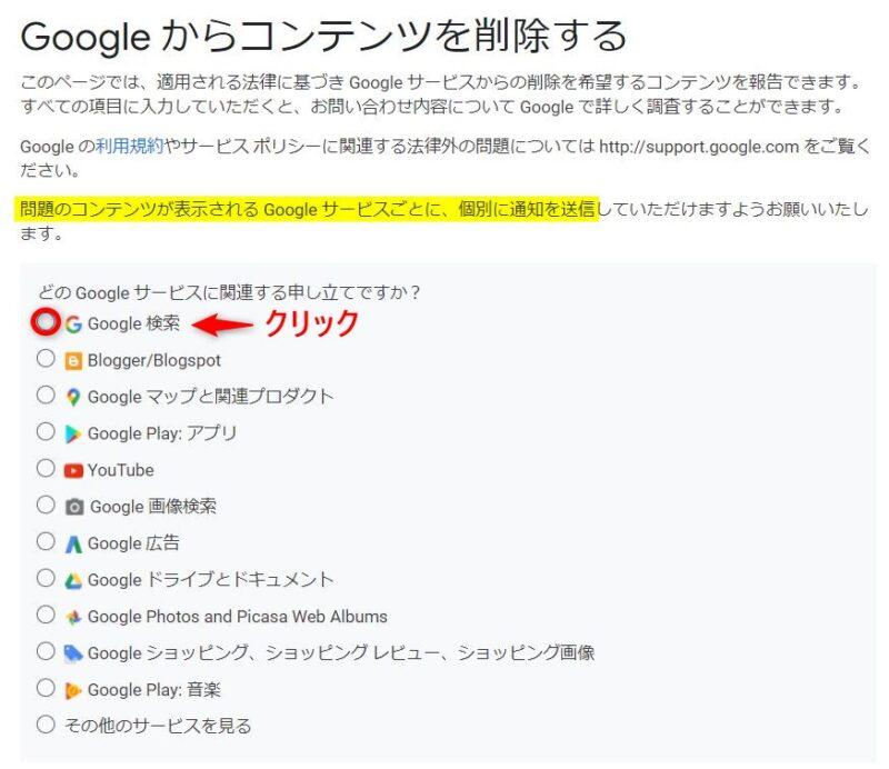 Google検索からコンテンツ削除の依頼(サービス選択)画面