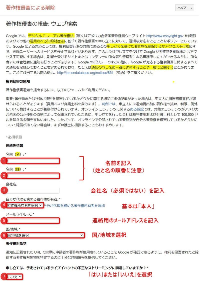「権利侵害の通知」フォーム(連絡先情報)