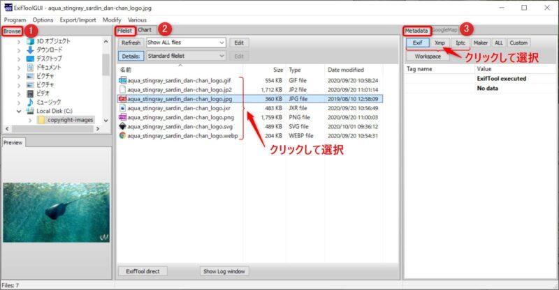 「EXIFToolGUI」を利用した画像メタ・データの確認(データなし)