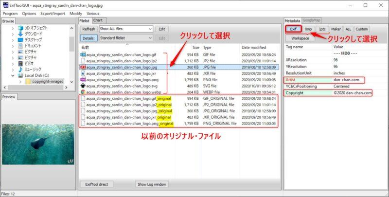 「EXIFToolGUI」を利用した画像メタ・データの確認(データあり)