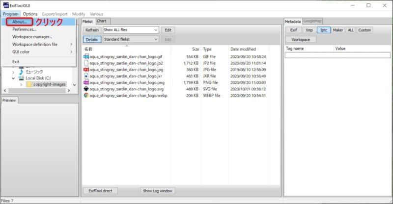 「EXIFToolGUI」のセットアップ検証