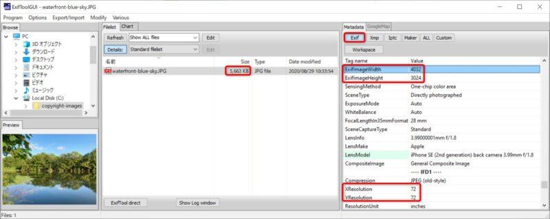 JPEG写真ファイルに含まれる「EXIF」データ例