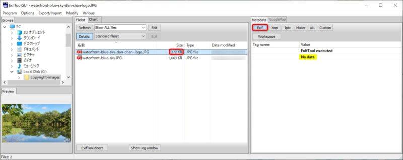 テンプレート利用で生成したJPEGファイル(EXIF除去)の結果例