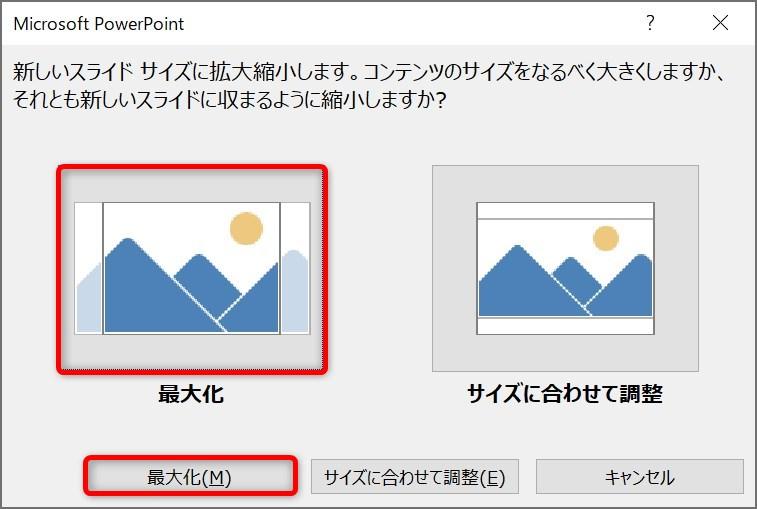 スライド・サイズ変更に伴う画像の取り扱いの指定