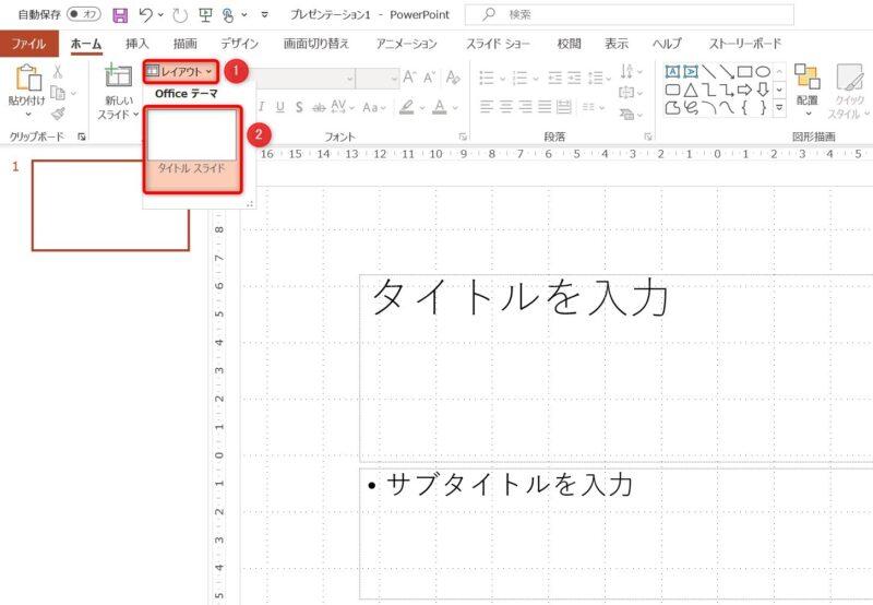 作業スライドを画像添付用テンプレートに変更
