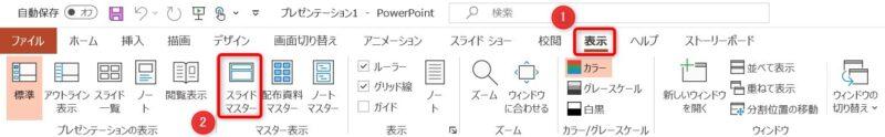 PowerPointメニュー「表示」から「スライドマスター」の選択