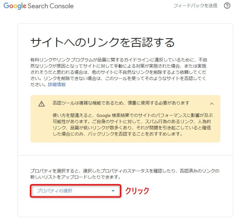 サイトへのリンクの否認(プロパティの選択)画面