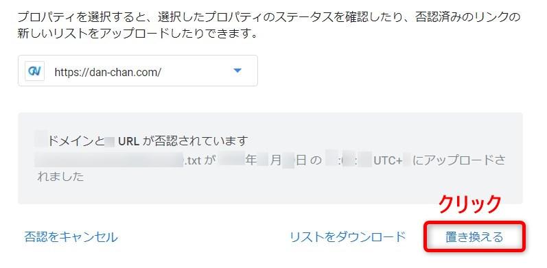 サイトへのリンクの否認(プロパティの内容確認)画面