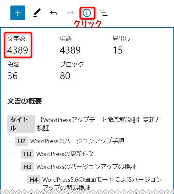 WordPress5.6の情報パネルで「文字数」が追加