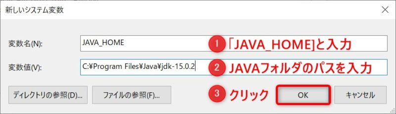 「新しいシステム変数」画面 JDK15.0.2(JAVA_HOME設定)