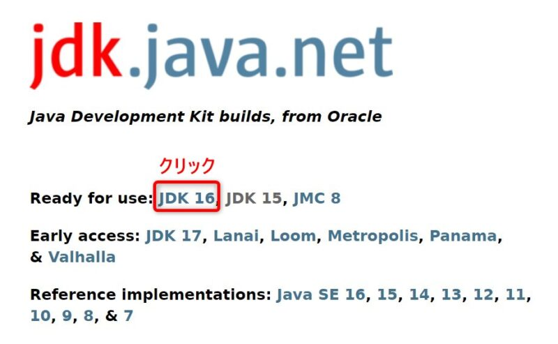 jdk.java.netのホーム・ページ画面