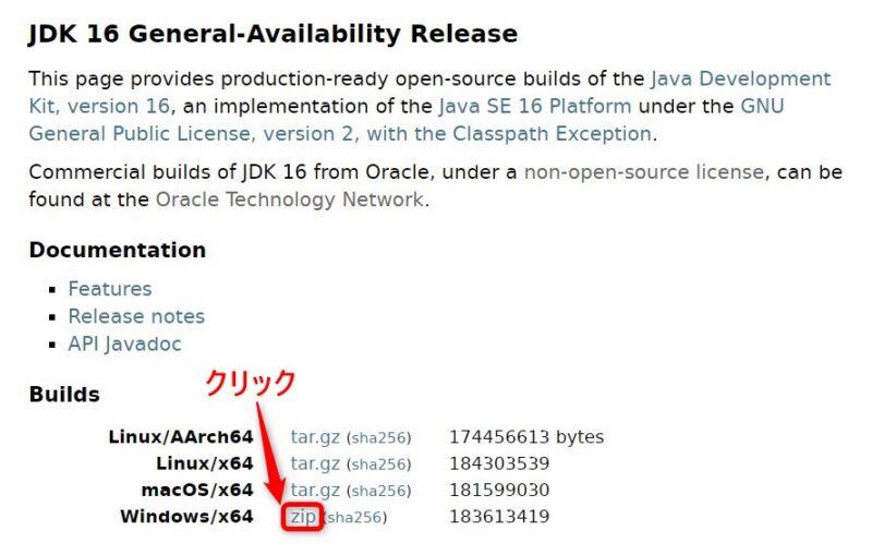 OpenJDK16のWebページ