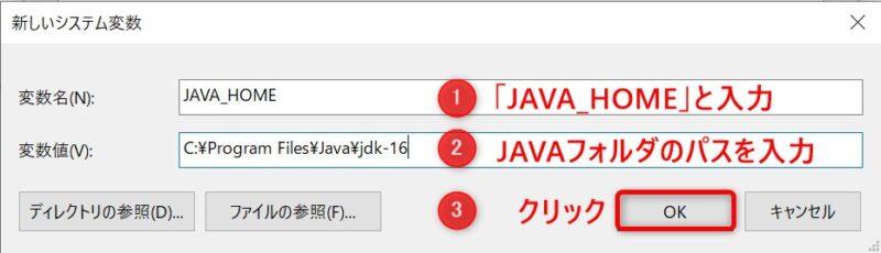 「新しいシステム変数」画面 JDK16(JAVA_HOME設定)