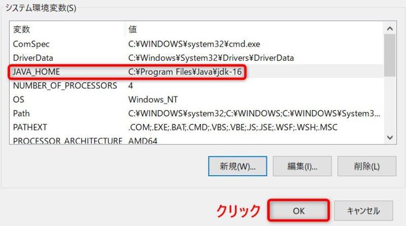 「システム環境変数」画面 JDK16(JAVA_HOME設定後)