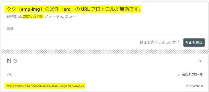 Google Search Console (AMP) のエラー詳細表示例(問題解決前)