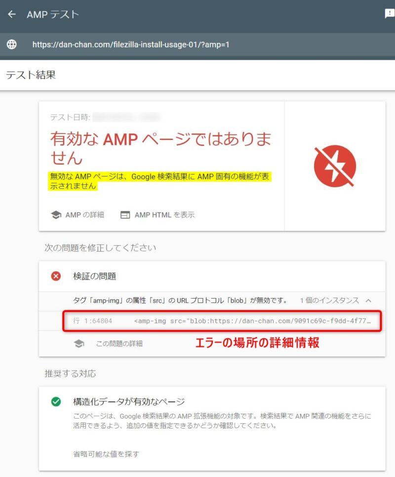 エラーがある場合のAMP Test結果の例