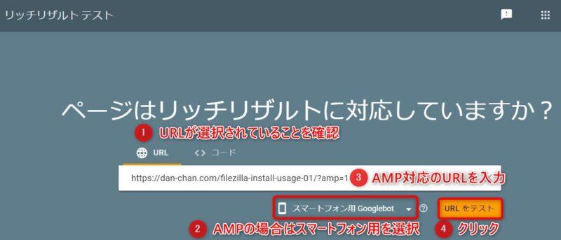 AMP対応Webページの「リッチリザルトテスト」への入力例