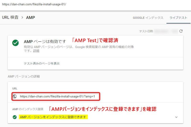 Google Search Console :URL検査(AMP)の結果例