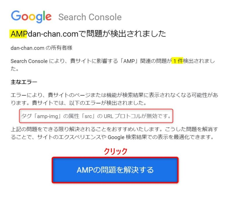 Google Search Console エラー検出の通知メールの例 (AMP)