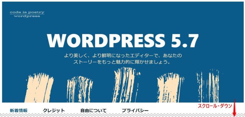 Wordpress5.7の説明画面(冒頭)