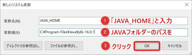 「新しいシステム変数」画面 JDK16.0.1(JAVA_HOME設定)