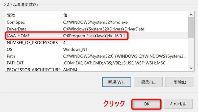 「システム環境変数」画面 JDK16.0.1(JAVA_HOME設定後)