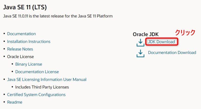 Oracle Java SE 11.0.11 (Download)画面
