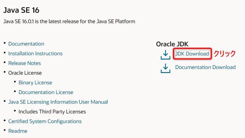 OracleJDK16.0.1(Download)画面