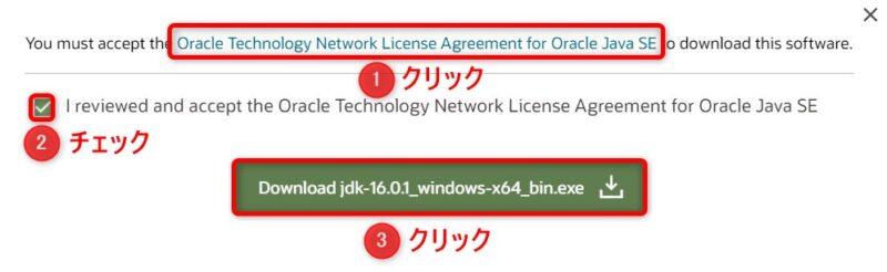 OracleJDK16.0.1(Download)画面(ライセンス確認)