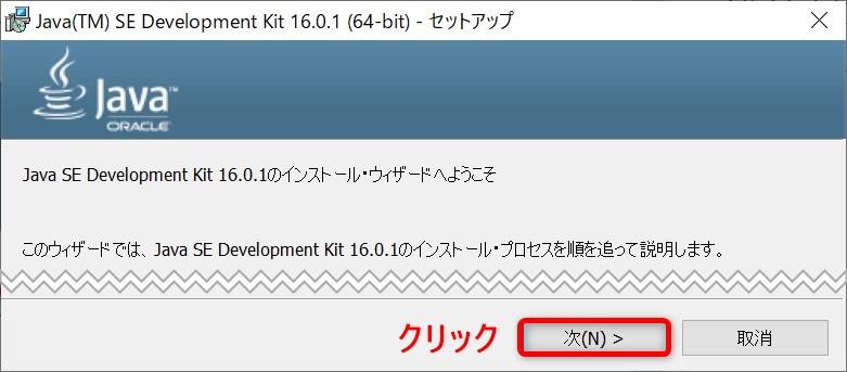 Oracle JDK SE16.0.1のインストール・ウィザード開始画面