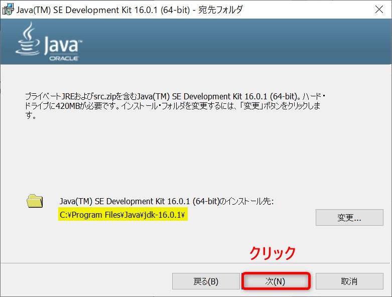 Oracle JDK SE16.0.1のインストール・ウィザード(インストール先確認画面)