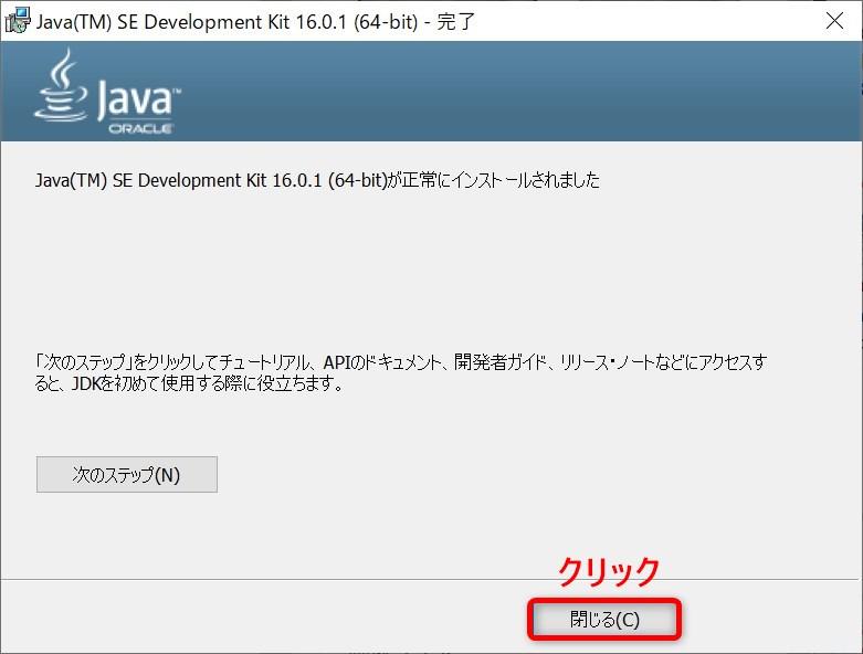 Oracle JDK SE16.0.1のインストール・ウィザード(インストール終了画面)