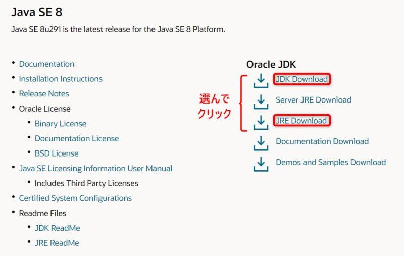 Oracle Java SE 8u291 (Download)画面