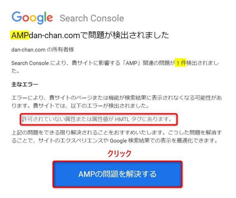 Google Search Console: AMPエラー検出の通知メールの例