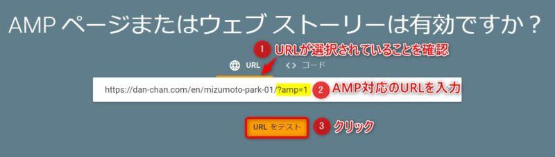 「AMP Test」の操作・入力例
