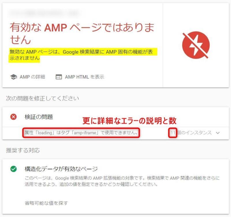 「AMP Test」の結果例(エラーの説明と数)