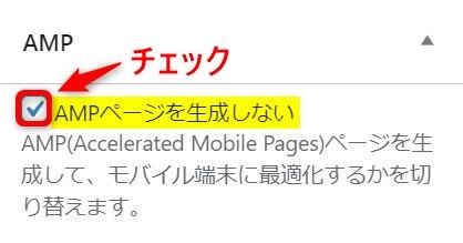 AMPの切替画面(WordPressテーマ「Cocoon」でAMP対応の場合)
