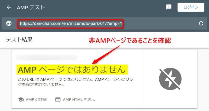 非AMPページの「AMP Test」結果例