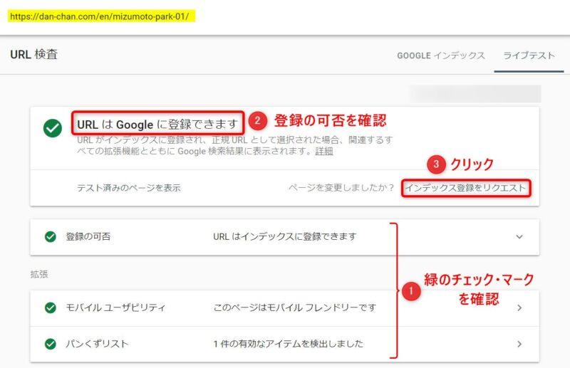 Google Search Console: URL検査の結果例(公開URLテスト後)